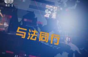 2019-04-03法治中國60分