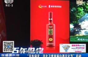 """""""百年保定?河北衛視首屆白酒文化節""""啟動"""