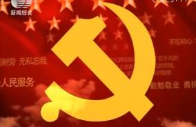 2020-01-02 保定黨建