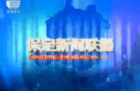 2021-07-11 保定新聞聯播