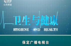 2021-07-10 衛生與健康