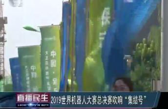 """2019世界机器人大赛总决赛吹响""""集结号"""""""