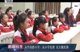 永华南路小学:从小学先锋 长大做先锋