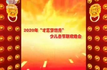 """2020年""""才艺梦想秀""""少儿春节联欢晚会"""