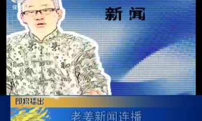 2018-04-17 老姜新闻连播