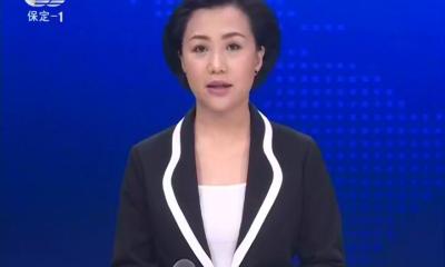 2018-04-13 保定新闻联播