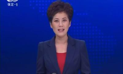 2018-06-15 保定新闻联播