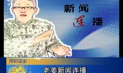 2018-09-25 老姜新闻连播