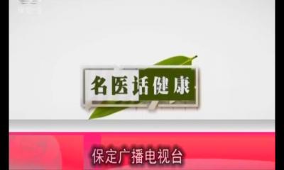 2018-11-19 名医话健康