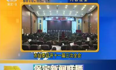 2019-02-13 保定新闻联播