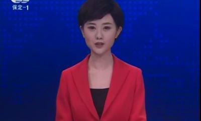 2019-02-03 保定新闻联播