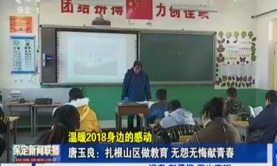 2019-02-10 保定新闻联播