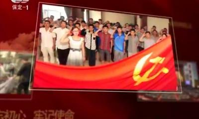 2019-02-12 保定党建