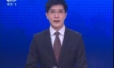 2019-04-10 保定新闻联播