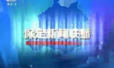 2019-04-17 保定新闻联播