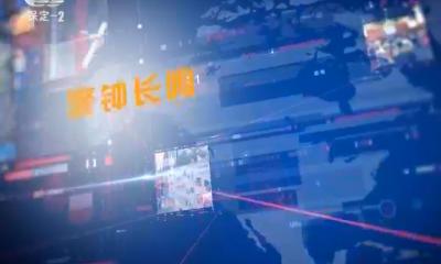2019-04-06 法治中國60分