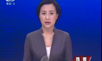 2019-04-24 保定新闻联播