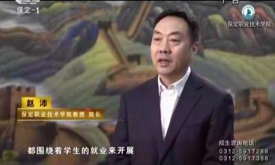 2019-04-11 保定新闻联播