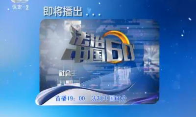 2019-05-19 法治中國60分