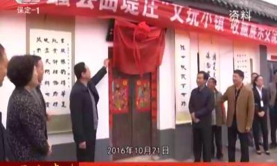 2019-05-09 保定黨建