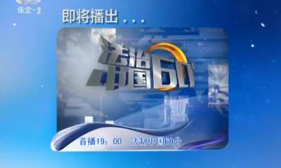 2019-05-18 法治中國60分