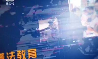 2019-08-19 法治中國60分