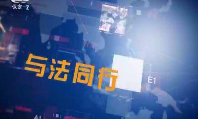 2019-08-15 法治中國60分