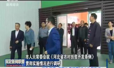 2019-10-11 保定新闻联播