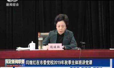 2019-10-10 保定新闻联播