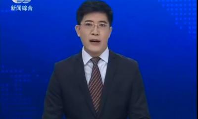 2019-12-10 保定新闻联播
