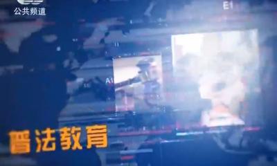 2019-12-10 法治中國60分