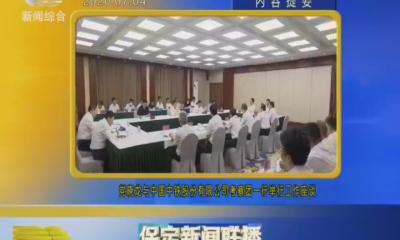 2020-07-04 保定新闻联播