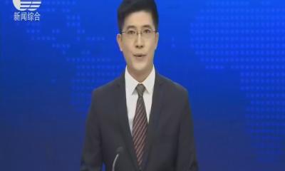 2020-08-19 保定新闻联播