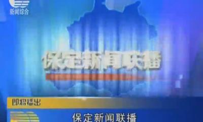 2020-10-15 保定新闻联播