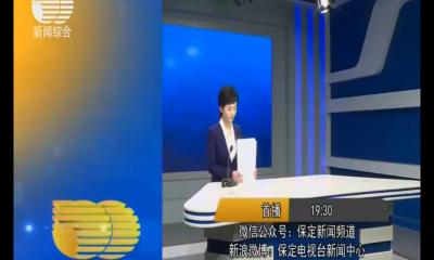 2021-02-27 保定新闻联播